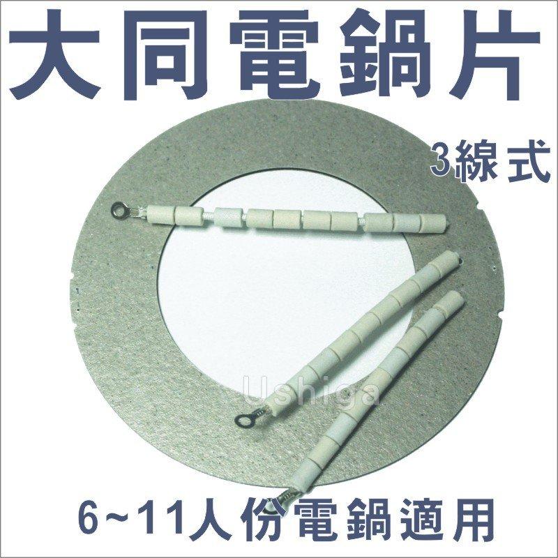 大同電鍋加熱片 6-11人份電鍋 3線式 電鍋維修零件 電鍋電熱片 電鍋加熱器 電鍋片