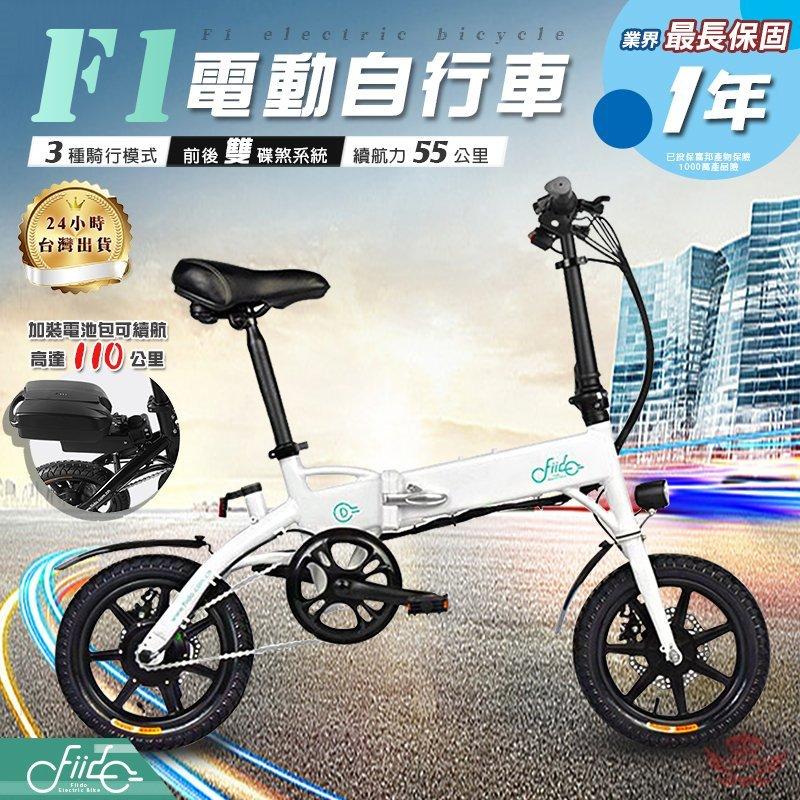 F1 電動摺疊車《55公里版》☆手機批發網☆三段模式,全台首發,電動自行車、腳踏車、思維車、體感車、扭扭車,台灣組裝