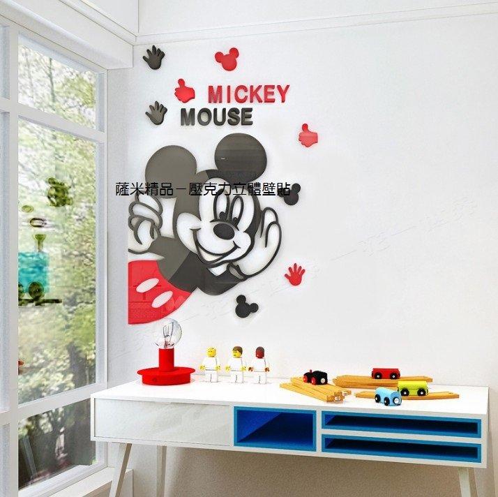 哈囉米奇 米老鼠 迪士尼 米奇 壁貼 壓克力壁貼 兒童房 玩具間 嬰兒房
