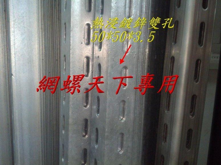 網螺天下※熱浸鍍鋅角鐵、熱浸鋅沖孔角鐵50*50*3.5mm『雙』孔『台灣製造』每支3米(10尺)長/支,380元/支