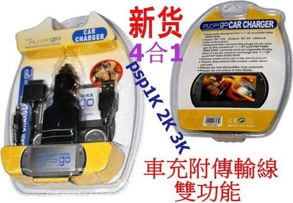 PSP 通用車充附轉接線 PSPGO 1007 2007 3007 皆適用【板橋魔力】