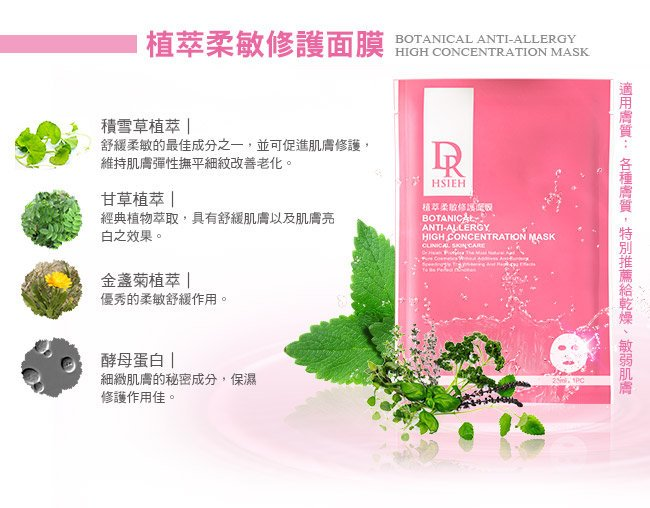 Dr.Hsieh 植萃柔敏修護面膜 3片100 DR H