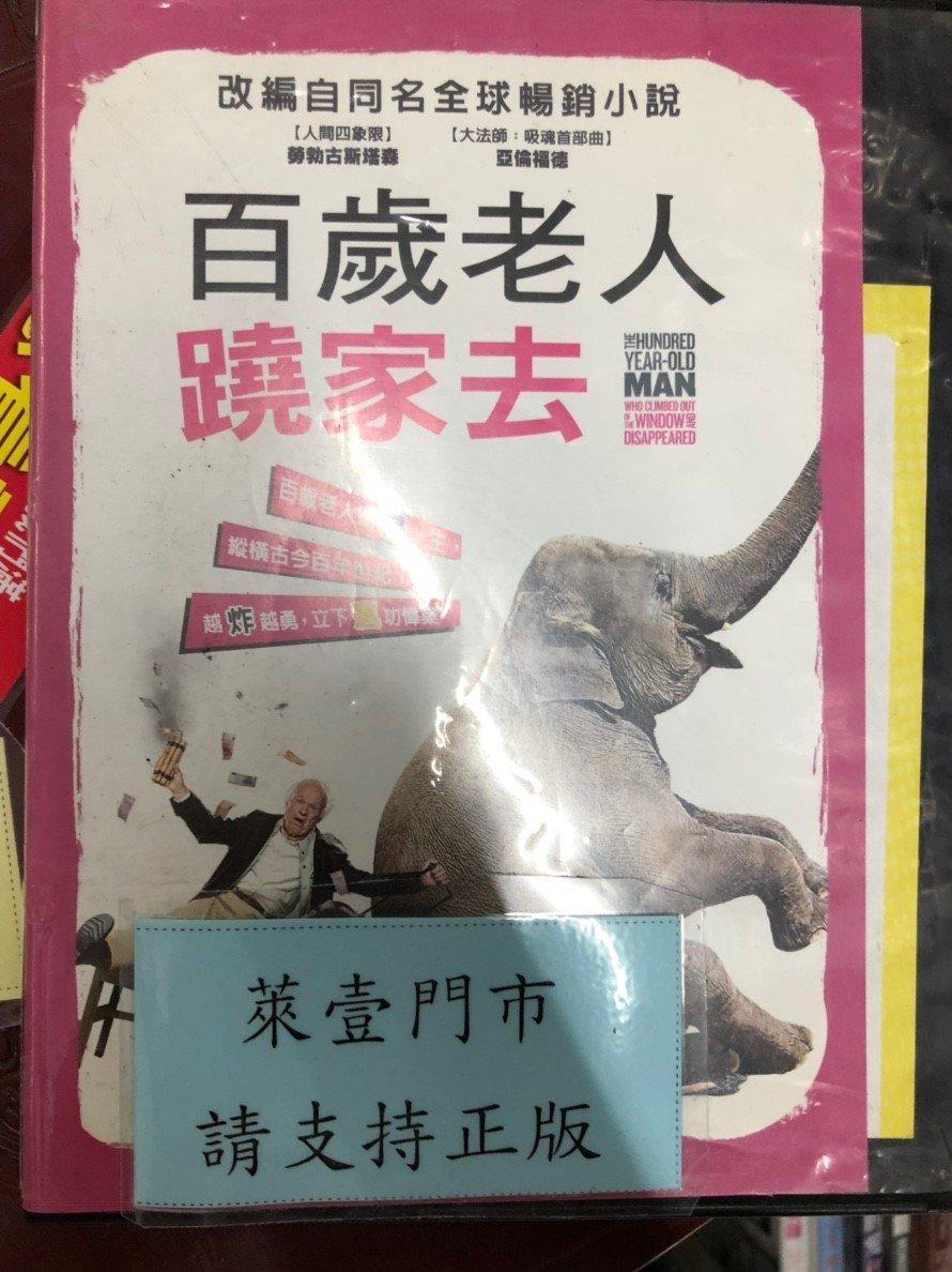萊恩@59998 DVD 有封面紙張【百歲老人蹺家去】全賣場台灣地區正版片