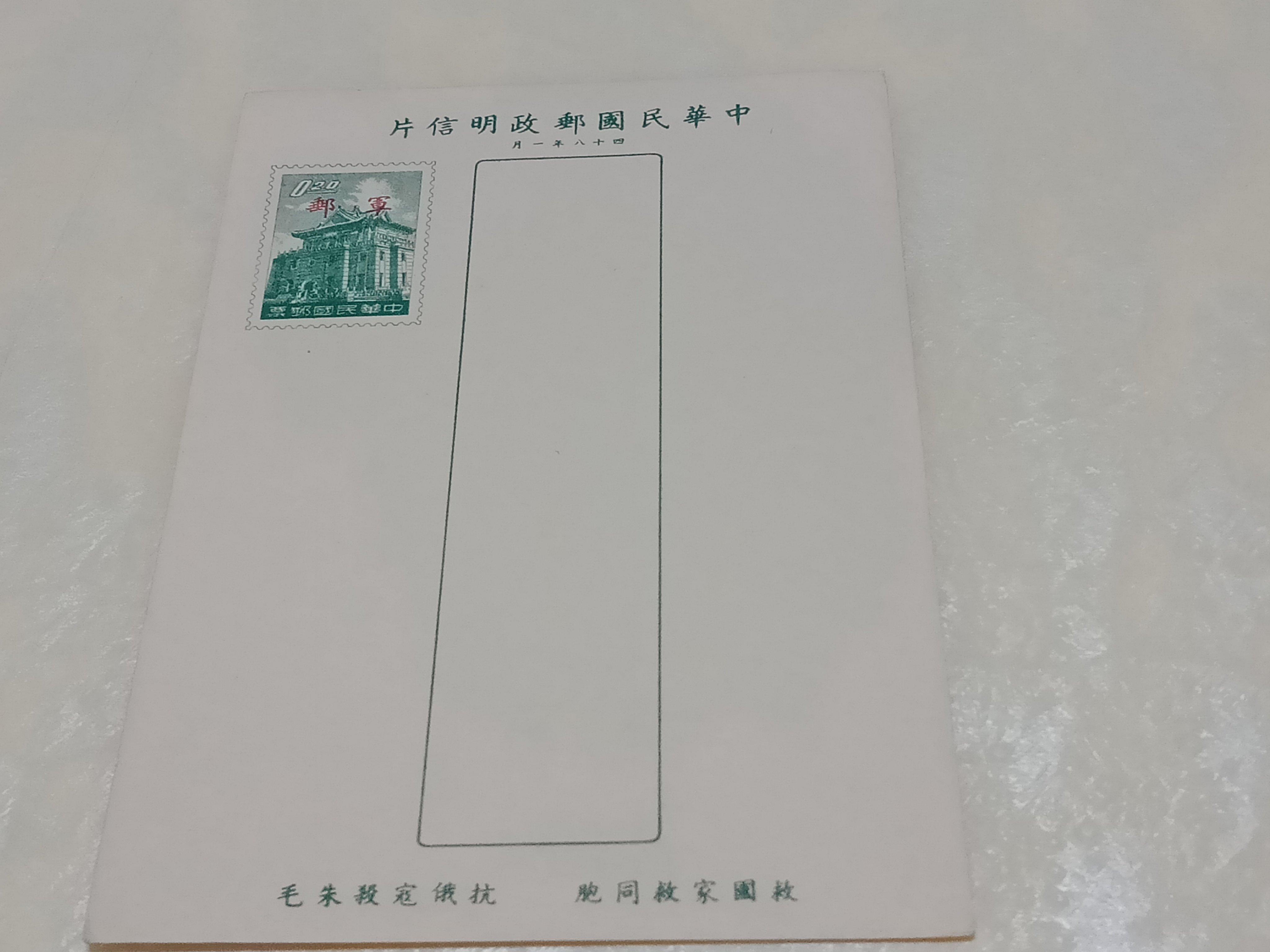 民國48年中華民國郵政軍郵面額二角明信片全新未使用
