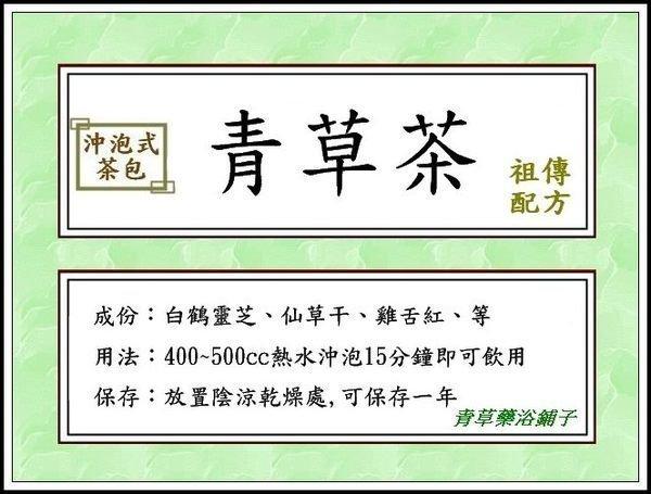 *青草藥浴鋪子*㊣新竹青草老店【青草茶】沖泡式 清涼退火養生~祖傳口味~濃醇甘甜 一組10入