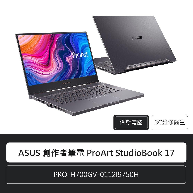 ☆偉斯科技☆ASUS 創作者筆電 ProArt StudioBook 17 PRO-H700GV-0112I9750H