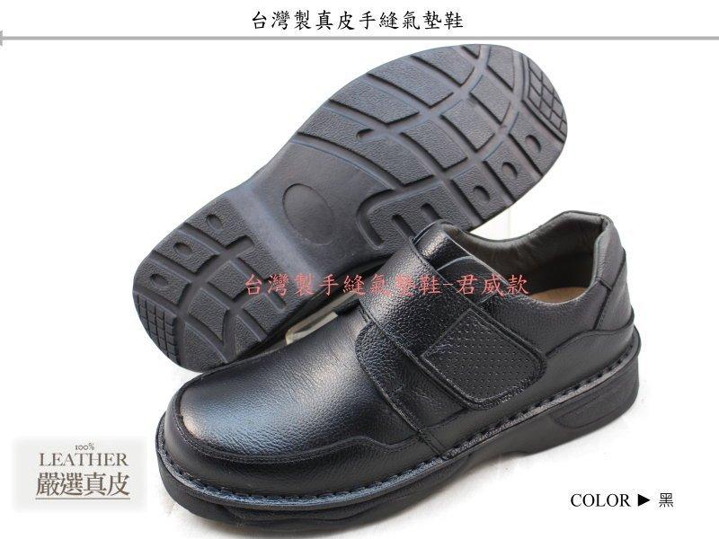 ►破盤特價◄台灣製牛皮手縫氣墊鞋   輕量化手工縫線鞋底  真皮皮鞋   學生鞋   上班鞋 - 男版