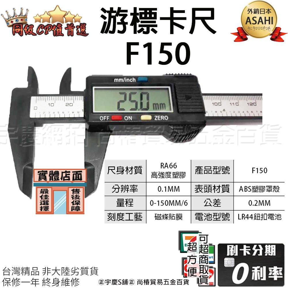 ㊣宇慶S鋪㊣塑料款F150電子游標卡尺150mm 高精準 0.1mm 0.01in公英制切換 游標卡尺 液晶游標卡尺
