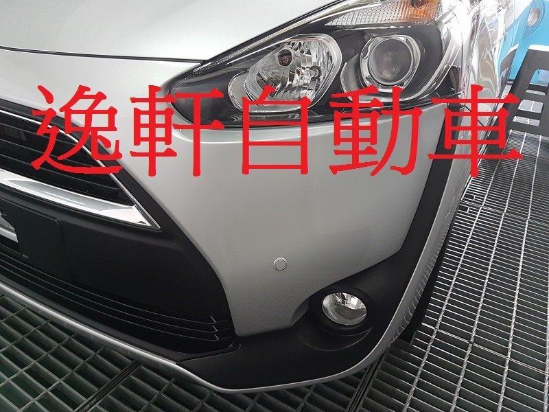 (逸軒自動車)2017 TOYOTA SIENTA 專用前停車雷達輔助系統 數位版更精準