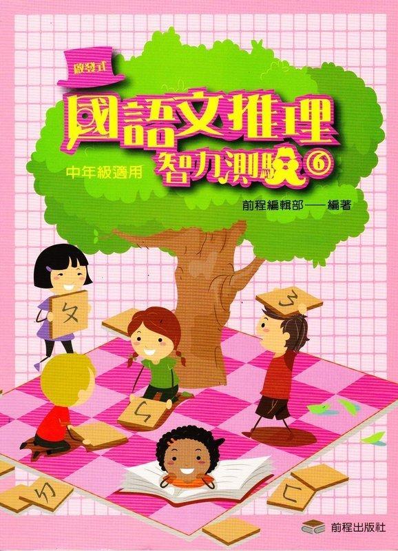 【JC書局】前程出版 國小 國語文推理 智力測驗 第6冊