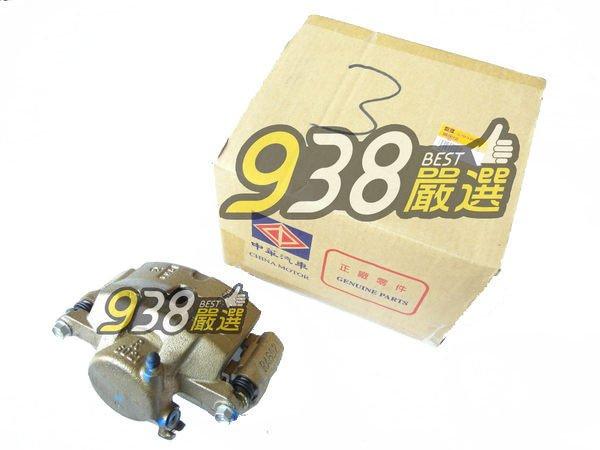 可自取 938嚴選 正廠 SPACE GEAR 4WD 後剎車 煞車分邦 分幫 分泵 來令來 另卡鉗 SPACEGEAR