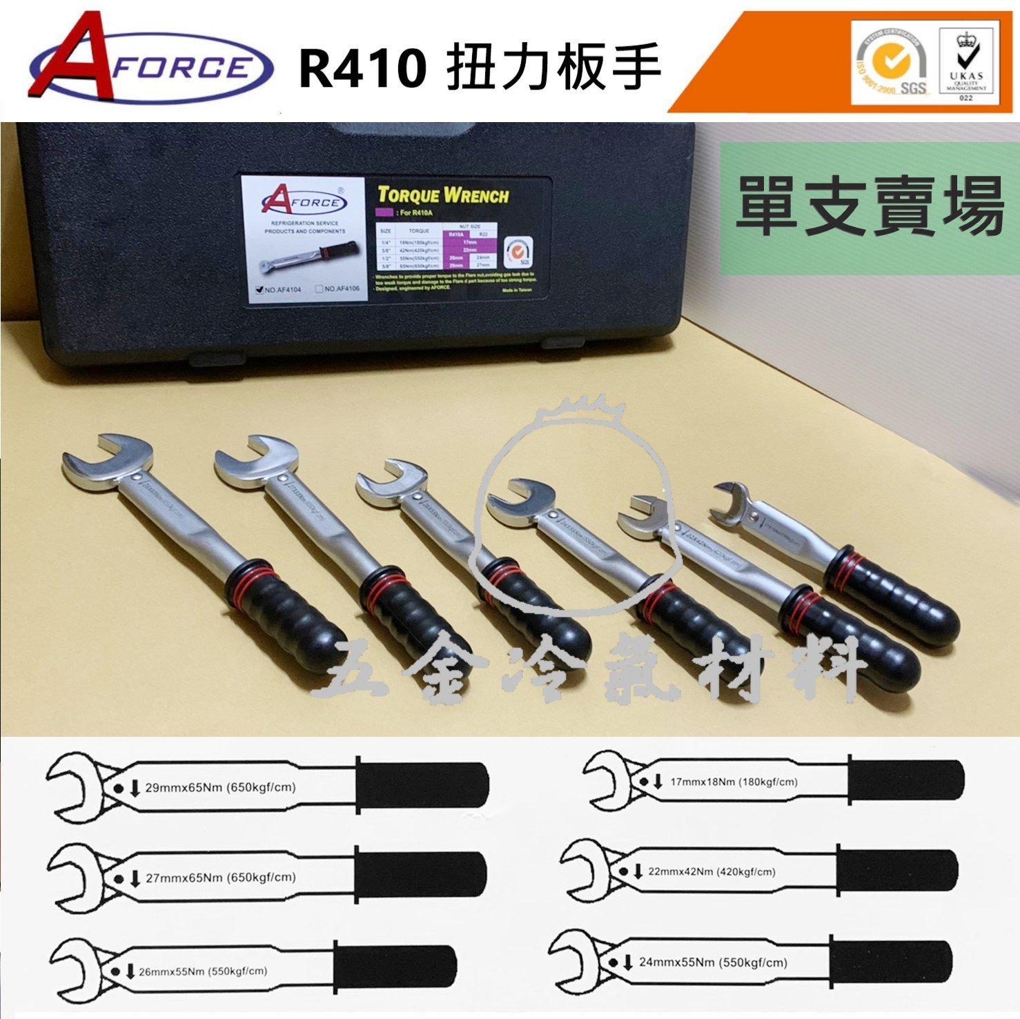 台灣AFORCE R410(R22)五板手 高扭力 冷媒 R410 扭力扳手 銅管 接頭 配管 冷凍 冷氣 空調