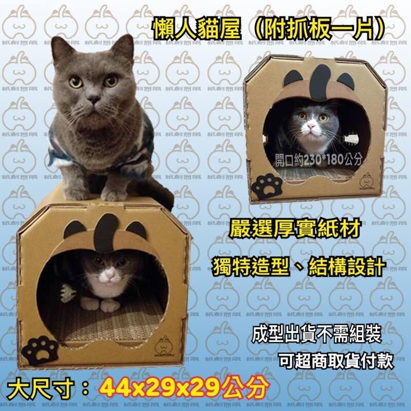 賣場滿額 免運 中 懶人版貓屋大款含 耐抓版1片 299 紙創無限 耐抓貓抓板 貓窩 貓屋 貓床 貓用品