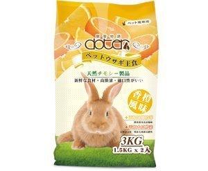 ✪第一便宜✪寵愛物語 寵物兔主食-香橙風味 3kg