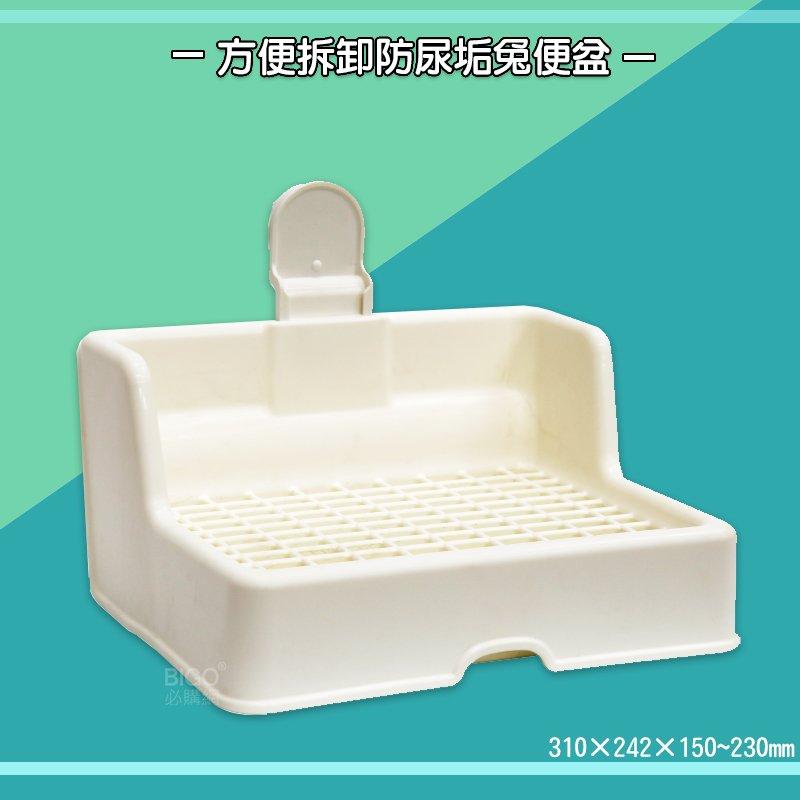兔便盆 2768 方便拆卸防尿垢兔便盆「麗利寶」 寵物兔 小白兔 兔子用品 寵物用品 廁所 兔子廁所 寵物便盆 寵物