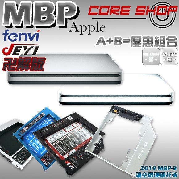 ☆酷銳科技☆JEYI FENVI Apple Macbook Pro轉第二顆硬碟托架+USB光碟機超薄外接盒.免運費組合