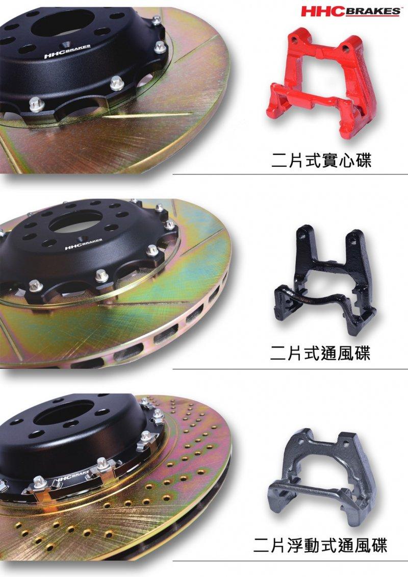 HHC雙片式加大碟盤、HHC浮動式加大碟盤[A3、A4、GOLF、PASSAT、TIGUAN、OCTAVIA、YETI]