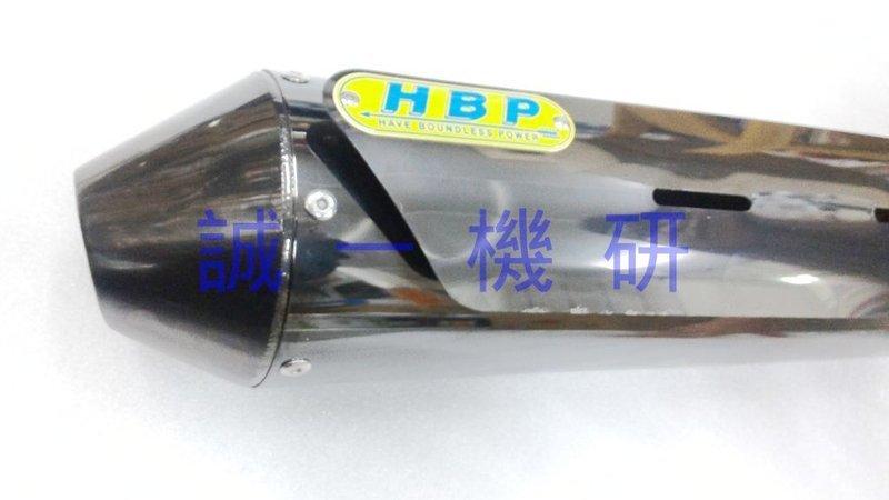 誠一機研 HBP黑鈦管 KXCT NIKITA 300 200 頂客 250 EGO KYMCO 排氣管光陽 K-XCT