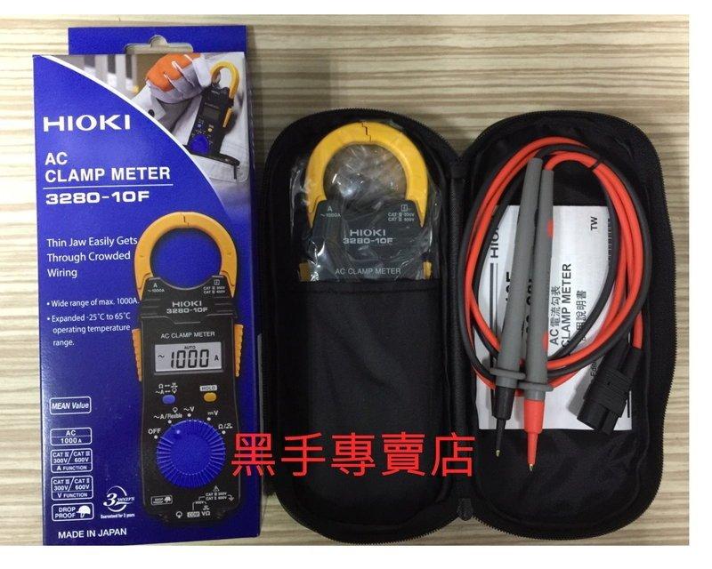 全新公司貨 日本製 HIOKI 3280-10F 超薄型鉤錶 交流電表 三用電錶 替代3280-10 超薄型交流鉤錶