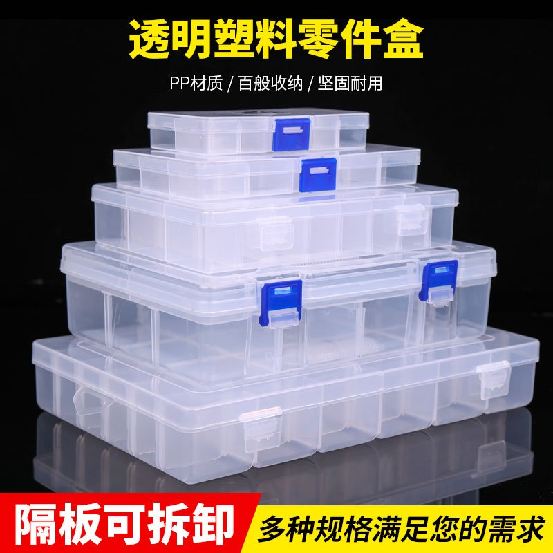 雜貨小鋪 透明塑料盒子長方形 電子元件分類 螺絲盒分格收納盒零件盒