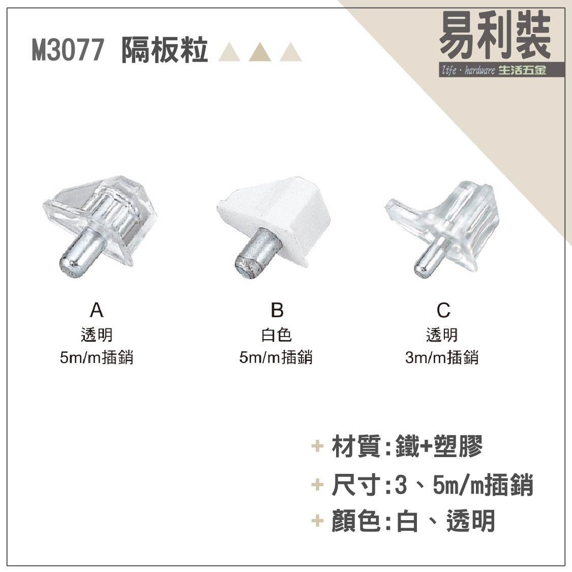 M3077_5mm(白色) 隔板粒 1包50顆 易利裝 活格粒 活隔粒 玻璃 層板 隔板 格粒