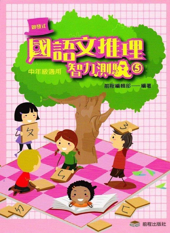 【JC書局】前程出版 國小 國語文推理 智力測驗 第5冊