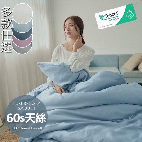 『多款任選』60支100%天絲TENCEL文青素色3.5尺單人床包枕套二件組(不含被套)專櫃頂級300織-台灣製
