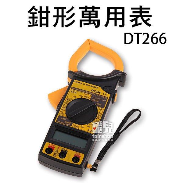 【飛兒】鉗形萬用表 DT266 手持式 攜帶 電流表 電壓表 萬能表 液晶 萬用電表 電阻 電壓 199