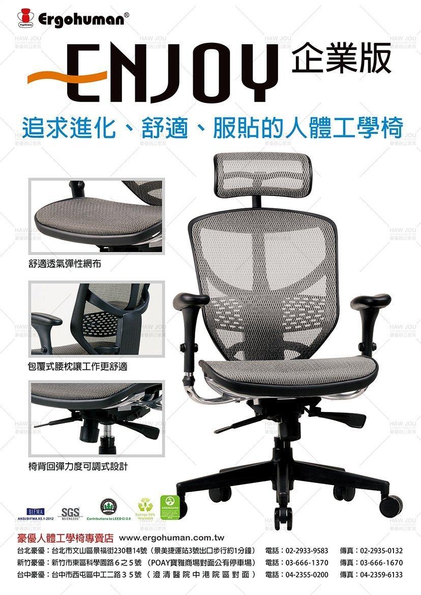 【HAW JOU人體工學椅專賣店】ENJOY121企業版-台製網(可選色)-(無贈品)