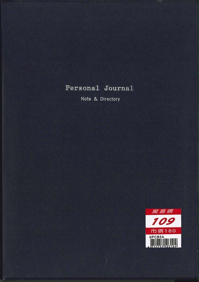 摩斯小舖~加新筆記本~B5 膠皮筆記 十字紋筆記 5PCB5A~ :100元 本 藍色 120張