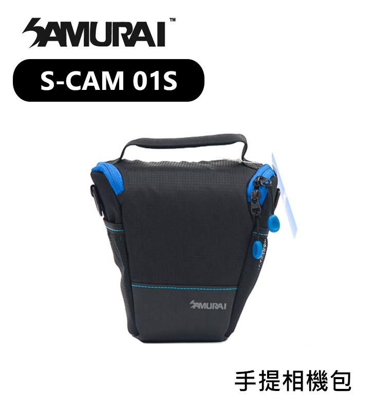 歐密碼數位 SAMURAI 新武士 S-CAM 01S 輕便旅遊手提相機包 一機一鏡 攝影收納袋 便攜包 攝影包
