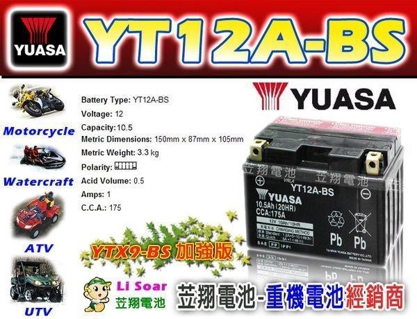 ☼ 台中電池 ►湯淺機車電池 YT12A-BS SYM 悍將噴射 125 150 RV180 EFi  T2 250