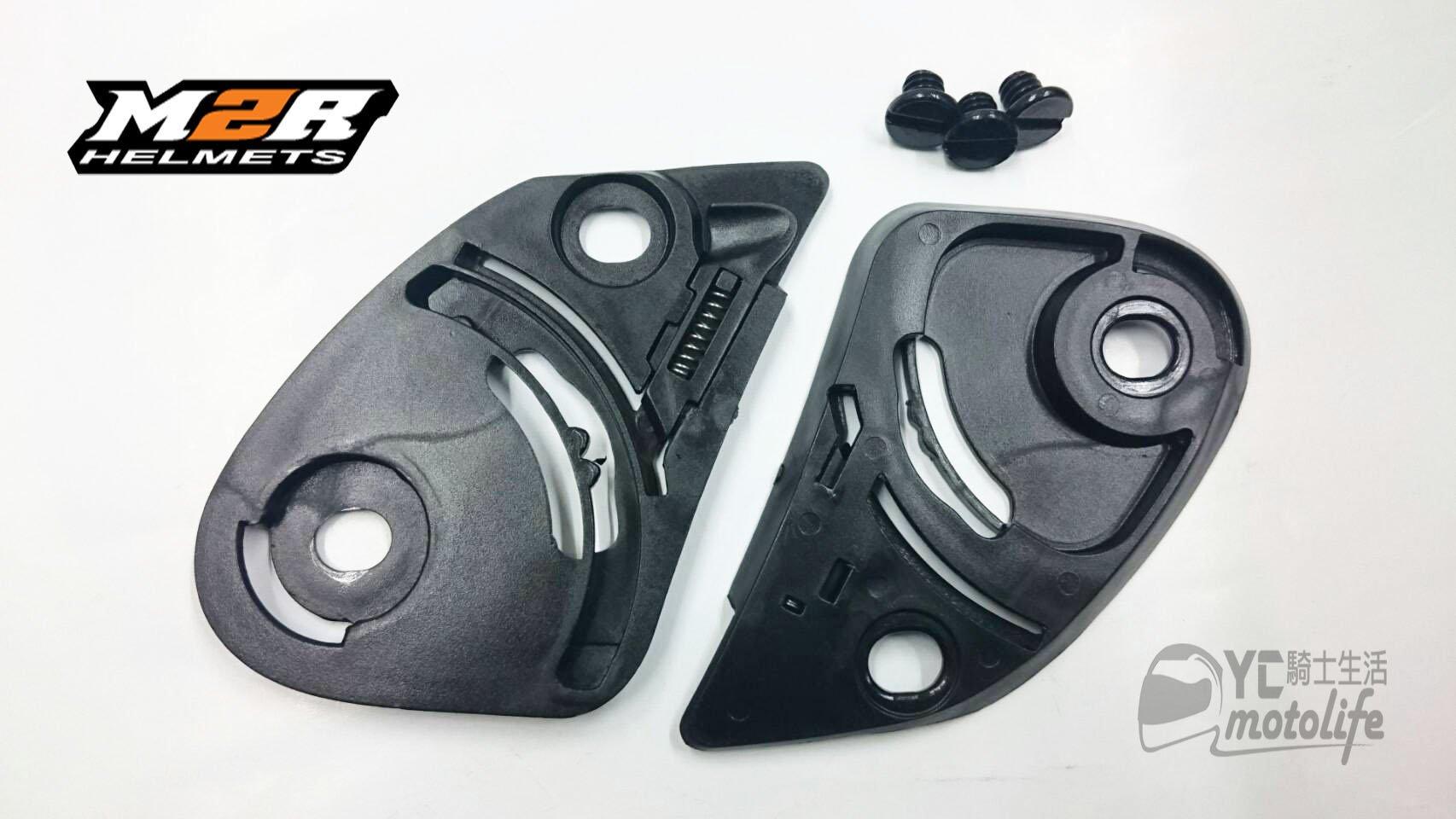 YC騎士生活_M2R F2C OX2 XR3【鏡片座 鏡座】安全帽配件 F2-C OX-2 XR-3 左右一組 含螺絲