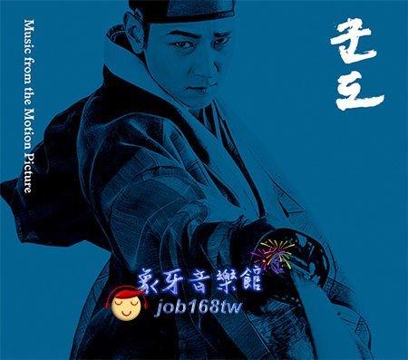 【象牙音樂】韓國電影原聲-- 群盜:民亂的時代 Kundo: Age of the Rampant OST