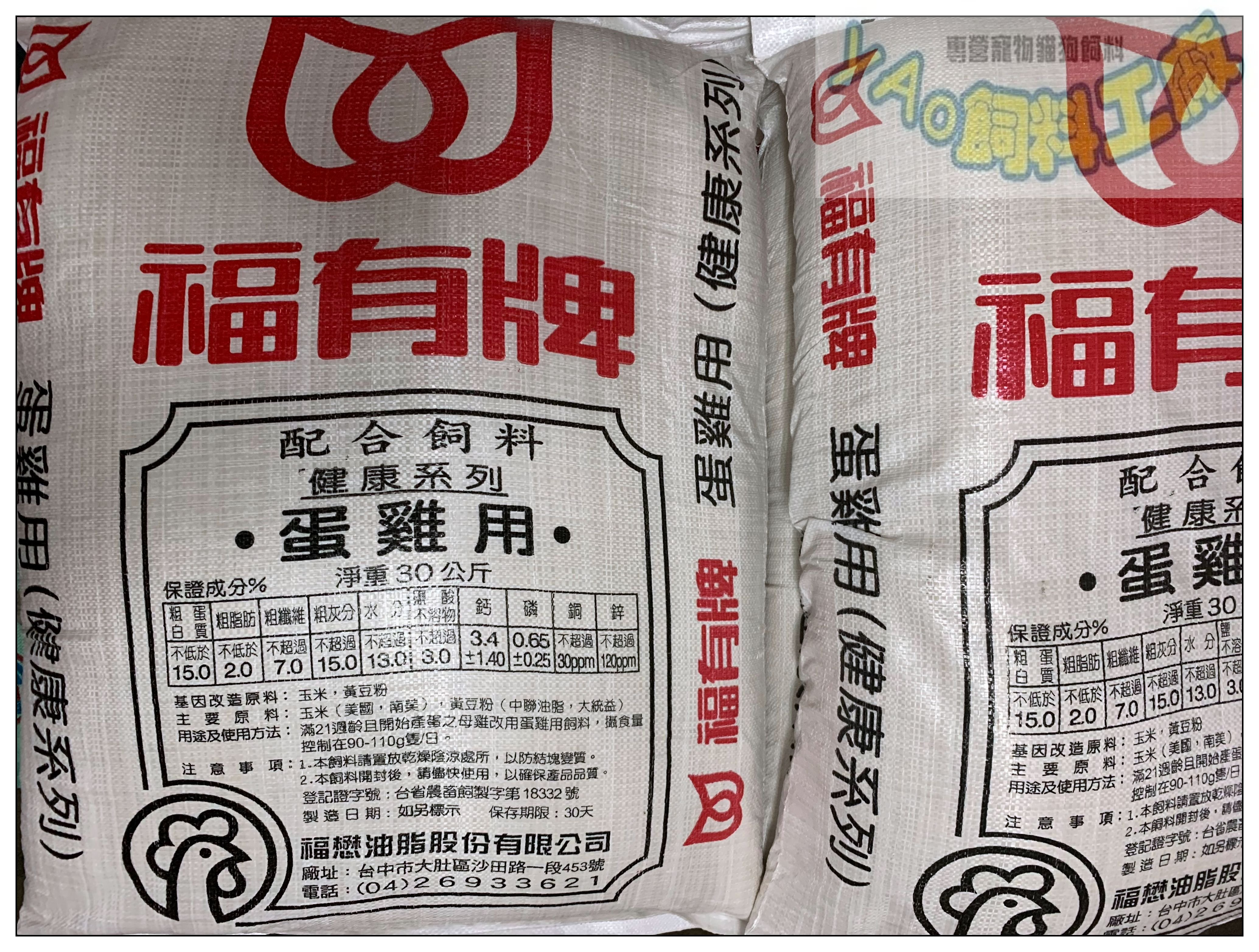 *yAo飼料*福有 蛋雞飼料 配方飼料 30kg