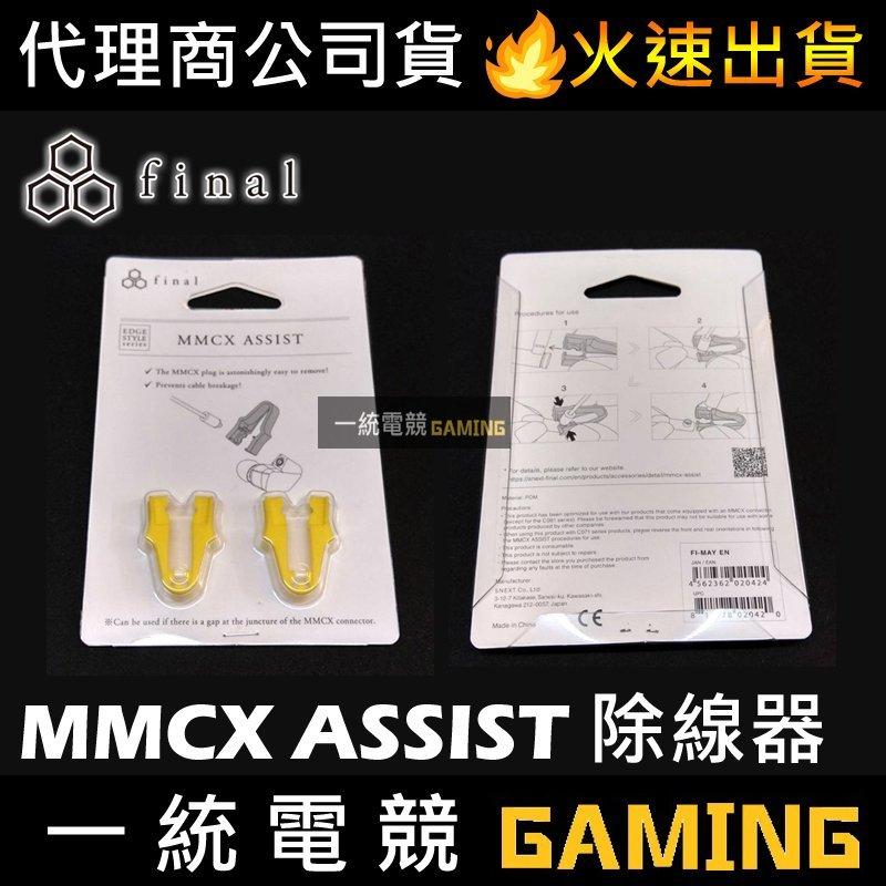 【一統電競】日本 Final Audio MMCX ASSIST 除線器 輔助工具 更換線工具 升級線工具 公司貨