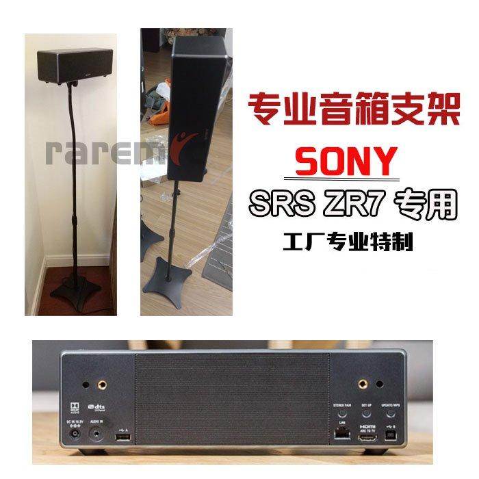 橙子的店 Sony srs zr7索尼環繞音箱支架大法衛星落地音響架家庭影院音箱架