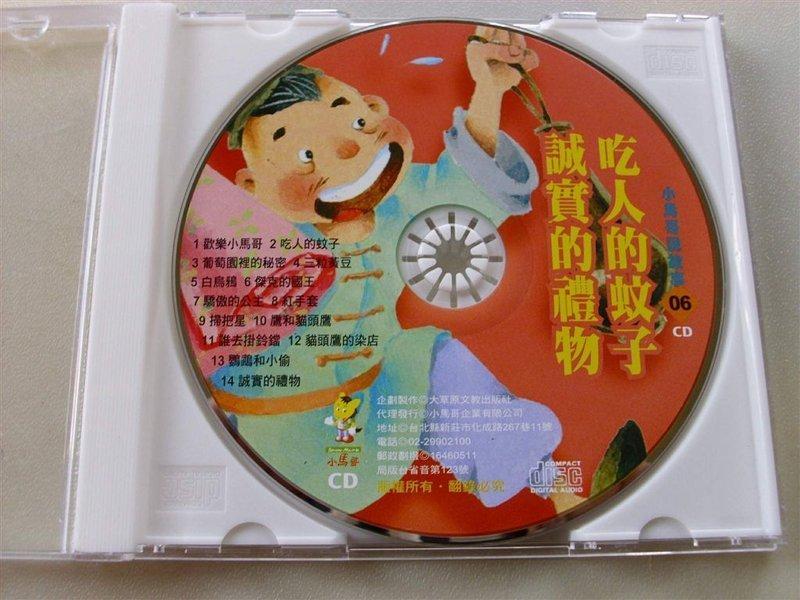 早期出的說故事CD 小馬哥說故事06  吃人的蚊子誠實的 曲目在圖2 月字櫃14