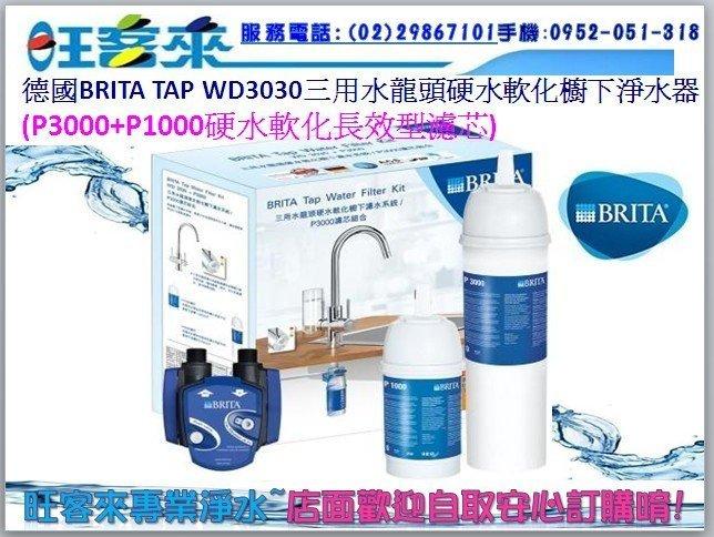 《德國BRITA》TAP WD3030三用水龍頭硬水軟化櫥下濾水器(P3000 P1000長效型濾芯共2支)