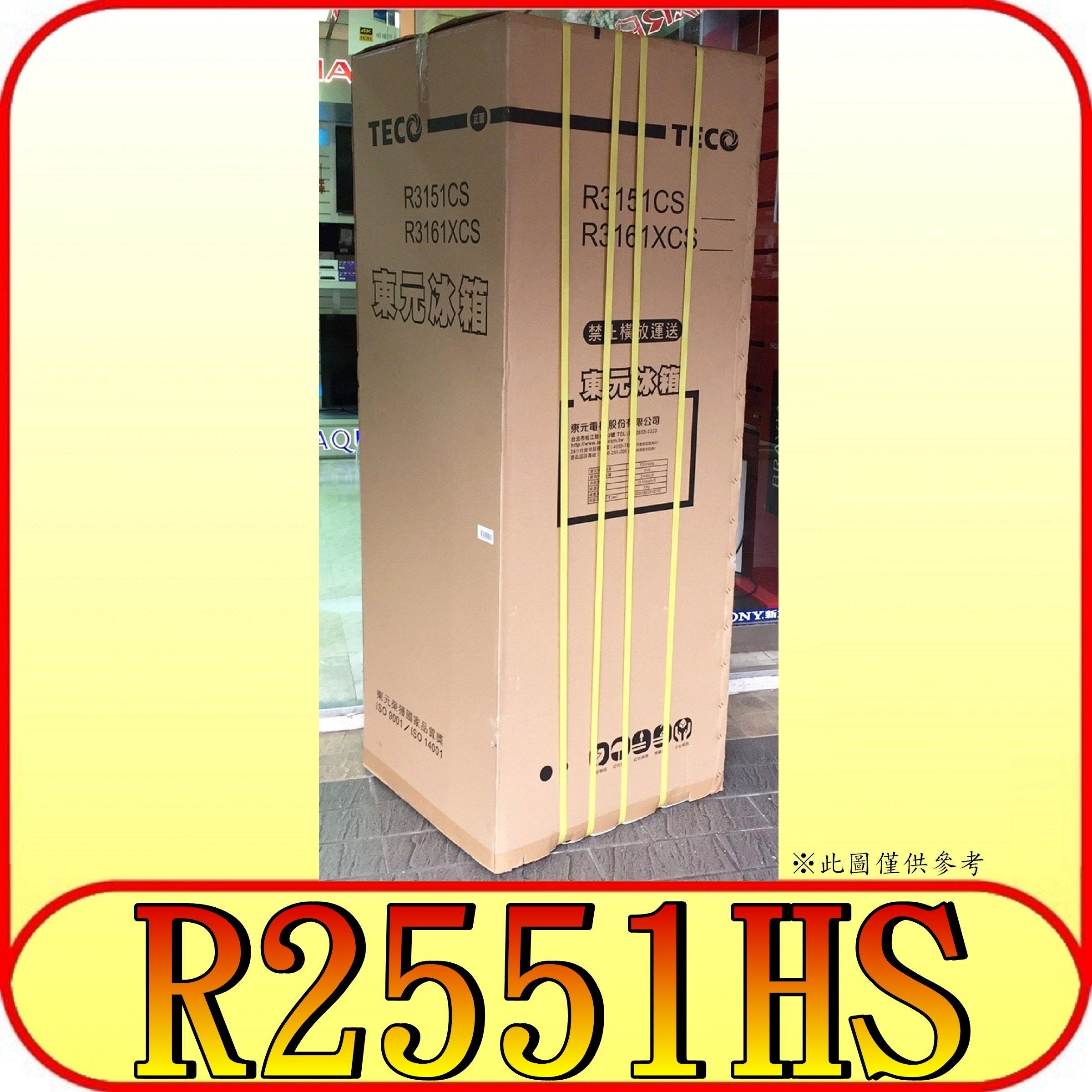 《三禾影》TECO 東元 R2551HS 雙門冰箱 239公升【另有R3151CS.R1302W.R4151N】