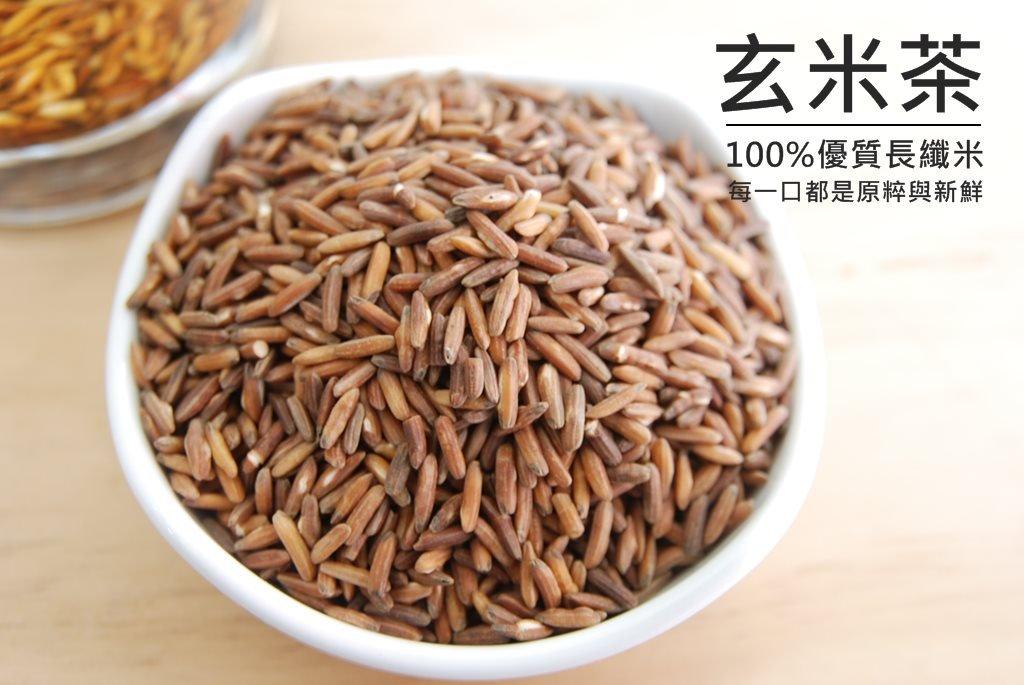 【自然甜堅果】自然玄米茶,糙米茶,無咖啡因,是天然的穀物芬芳。