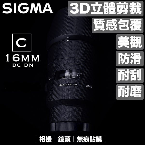 【SIGMA鏡頭貼膜】85mm F1.4 相機貼膜 拉絲黑 /碳纖維 / 皮革紋 NIKON CANON SONY