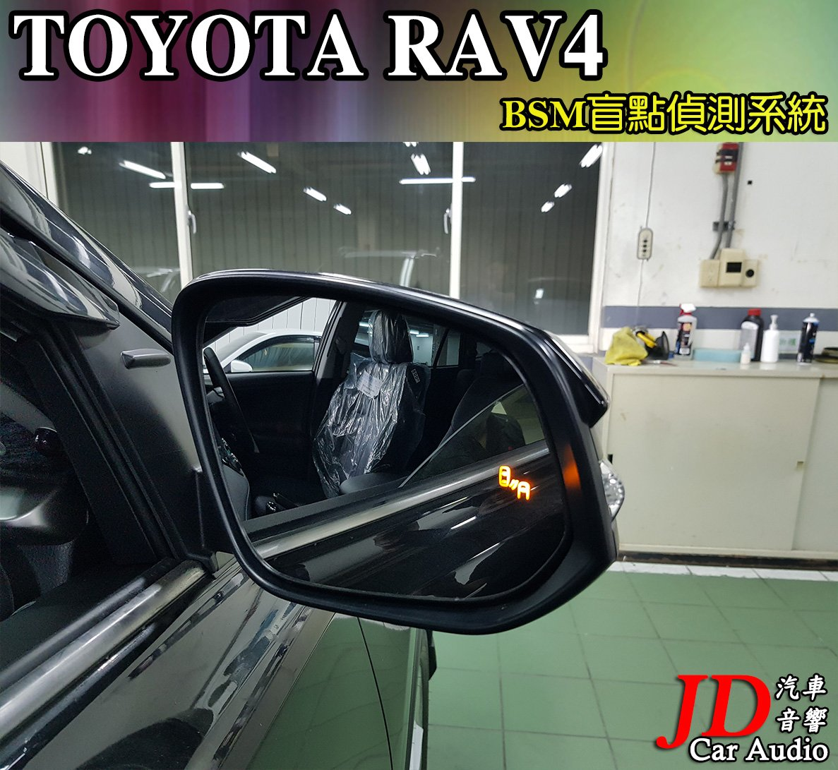 【JD汽車音響】實裝車 TOYOTA RAV4 BSM盲點偵測系統 盲區偵測系統 車側警示 NCC國家認證 免鑽洞。豐田