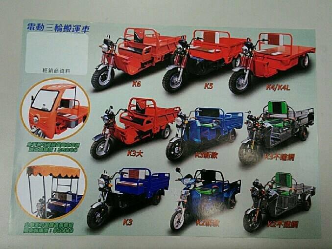 三峽三竹電動車專賣店~農用~三輪搬運車~三輪車
