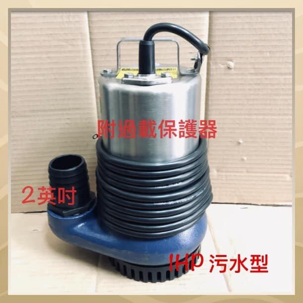 台製全新 1HP 2英吋 污物泵浦 污水幫浦 抽水機 沉水馬達 水龜 抽水馬達 抽水泵浦 沉水馬達 幫浦 (台灣製造)