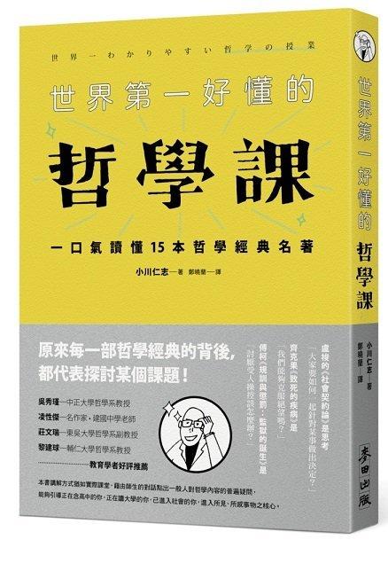 《度度鳥》世界第一好懂的哲學課:一口氣讀懂15本哲學 名著( ) │麥田│小川仁志│ │定價:320元