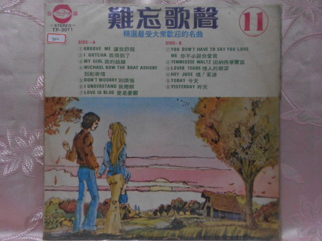 【采葳音樂網】西洋黑膠〝YESTERDAY ONCE MORE GOLDEN HIT SONGS難忘歌聲(11)〞852