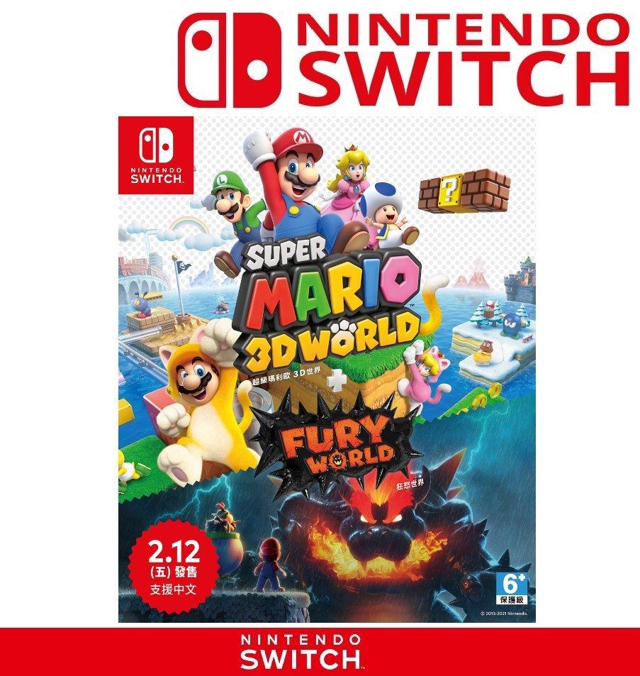 台灣公司貨 任天堂 switch 超級瑪利歐 3D 世界 + 狂怒世界《中文版》台灣公司貨