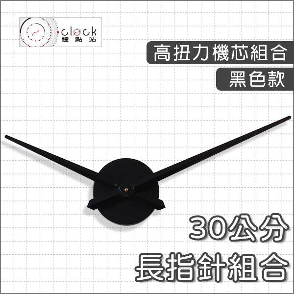 【鐘點站】黑色款鋼質鐘面組合 (高扭鎖針機芯+長指針) DIY時鐘組合/跳秒/鎖針式機芯/壁鐘/掛鐘
