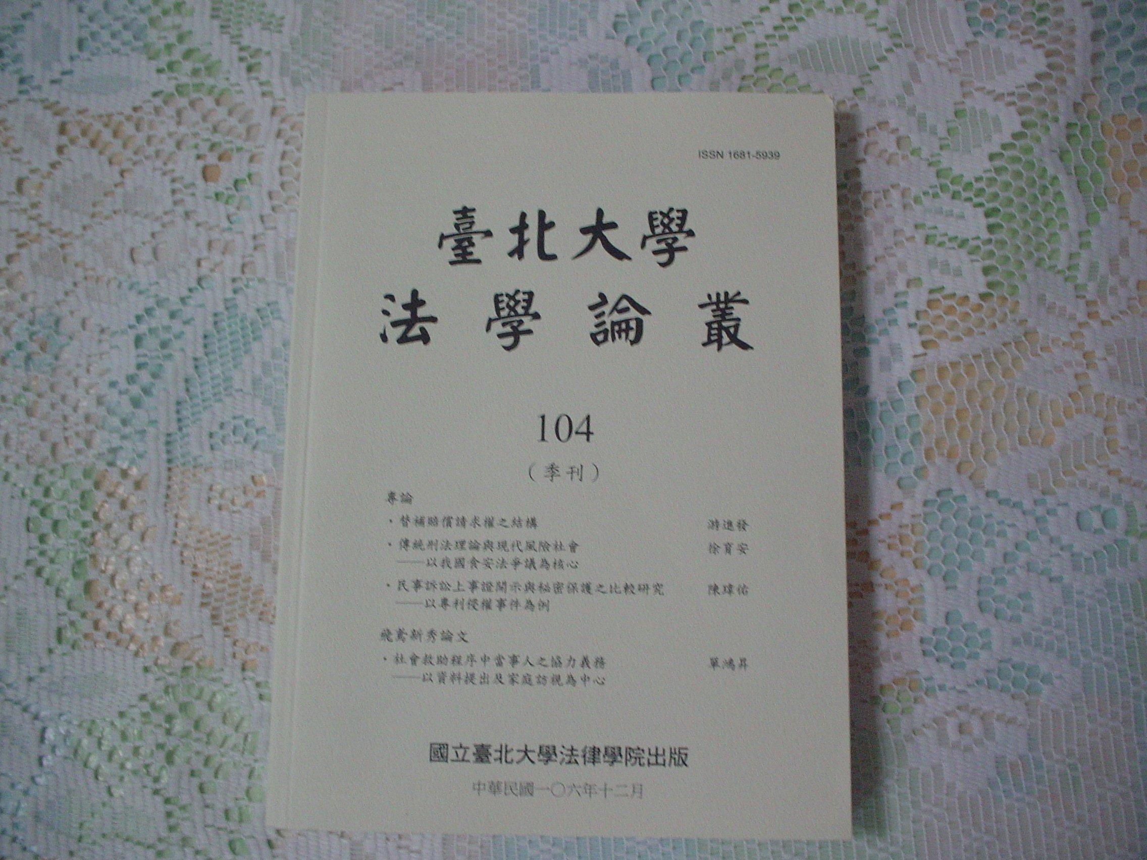 台北大學法學論叢 第104期(季刊) 106年12月 書況為實品拍攝,無標記,如新(如圖)【M6.28】